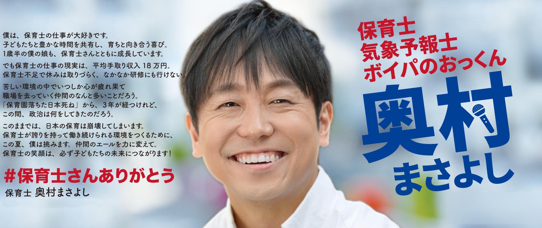 奥村まさよし 日本中の保育士を笑顔にしたい